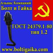 Болты фундаментные изогнутые тип 1.2 ГОСТ 24379.1-2012