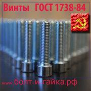 Винты с цилиндрической головкой ГОСТ 11738-84 DIN 912