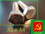 Нержавеющие болты и гайки,  любые размеры в наличии А2 и А4