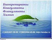 Коагулянты,  Флокулянты,  Биопрепараты,  Реагенты,  Химия. Жуковский