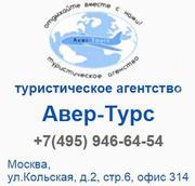 Туристическое агентство Авер-Турс