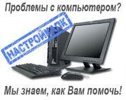 Услуги частного компьютерного мастера по приемлемым ценам.