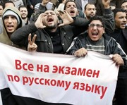тестирование мигрантов по русскому языку