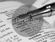 бюро переводов