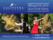 Звездное шоу Москвa