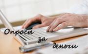 Работа в интернете на дому – оплачиваемые опросы