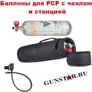 Баллоны для PCP,  баллоны Armotech,  баллоны ВД,  комплекты заправки PCP