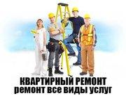 «Строймастерхаус» – ремонт и отделка любой сложности в Москве