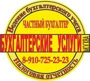 Услуги по ведению бухгалтерского учета (ООО,  ИП)