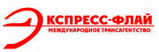 Экспресс-Флай международные грузоперевозки