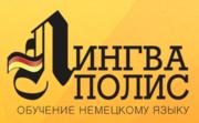 Курсы немецкого языка в Москве и области