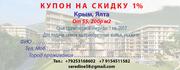 Квартиры в Крыму,  Ялта