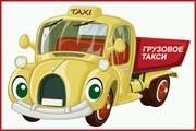 Грузовое такси по Москве и области