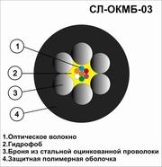 Оптический кабель СЛ-ОКМБ-03НУ-8Е2-2, 7 со склада в Москве.
