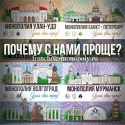 Франшиза настольной игры Монополия