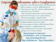 Стоматологические услуги в Крыму,  Симферополе.