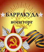 Военторг Барракуда в Москве