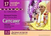 17 сентября:сатсанг Шри Пракаша Джи