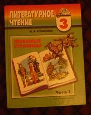 литературное чтение - учебник для 3 класса