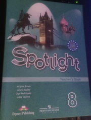Spotlight: workbook,  teacher's book 8