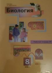 рабочая тетрадь по биологии для 8 класса новая