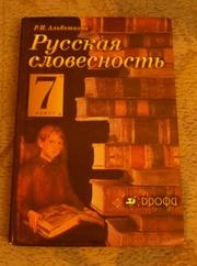 русская словесность 7 класс