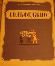 сольфеджио Котляревская-Крафт