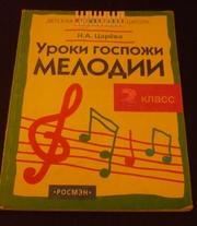 Уроки Госпожи Мелодии 2 класс старое издание