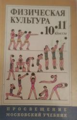 учебник по физкльтуре для 10-11 классов