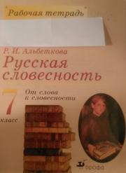 рабочая тетрадь по русской словесности 7 класс