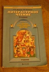 литература Бунеев 3 класс 5 класс 6 класс 7 класс