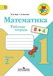 Рабочая тетрадь 1 класс по математике Моро ч.2