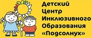 Детский центр инклюзивного образования «Подсолнух»