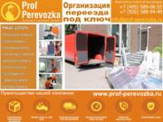 Услуги по переезду квартиры и офиса по Москве от ООО «ПрофПеревозка»