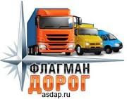 Поиск грузов онлайн на сайте asdap бесплатно