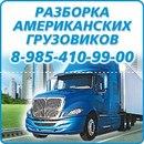 Двигатели американских грузовиков без пробега по России.