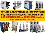 Покупаем вакуумные выключатели BB/TEL, ВВУ-СЭЩ, КВЭ-TEL,  ВБП, ВБМ.
