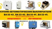 КУПЛЮ Автоматические выключатели ВА 55-43, ВА 53-43, ВА 55-41, ВА 53-41.