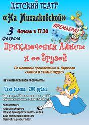 Детский спектакль про Алису и ее друзей
