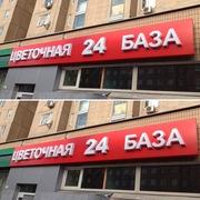 Изготовление объемных букв Москва