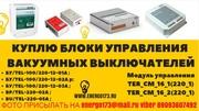 КУПЛЮ Блоки управления и питания: Bu tel и TER CM.
