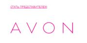 Стать представителем компании Avon