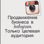 Продвижение Вашего Instagram по себестоимости