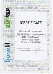Газосиликатный блок Бонолит Старая Купавна. Аэростоун Дмитров.