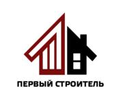 Строительство и ремонт «Первый строитель»
