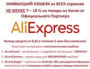Наивысший кэшбэк для AliExpress - пожизненно!