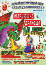 Спектакль для детей