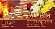 Ягья (Агни пуджа) - древняя ведическая молитва у огня