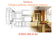 Мебель,  сборка мебели,  сборщик мебели,  ремонт мебели