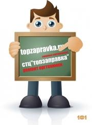 Заправка и ремонт принтеров в Москве и Московской Области